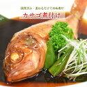 【温めるだけで本格煮付】【お試し】カサゴの煮付 200g1尾かさご/煮付け/
