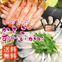 かさご しゃぶしゃぶセット【 雅 】『かさご 本ずわい蟹』/かさご3パック+蟹ポーション1パック 送料無料 あす楽 カサゴ カニ かに