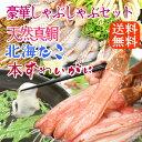 真鯛 しゃぶしゃぶセット プレミアム『真鯛 タコ 本ずわい蟹』/国産天然真鯛のスライス2パック+タコ1パック+ズワイガニポーション1パック 送料無料 あす楽 マダイ まだい タイ たこ カニ