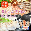 しゃぶしゃぶ三昧セット【 寿 】『金目鯛・真鯛・かさご』+『タコしゃぶ』※加熱用 金