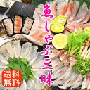 極上 魚しゃぶ ギフト しゃぶしゃぶ三昧セット【 福 】『金目鯛 真鯛 かさご』※加熱用
