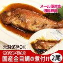食品 - 金目鯛の煮付け 2尾セット 骨まで食べられるレトルト金目 常温保存OK きんめだい キンメダイ たい タイ