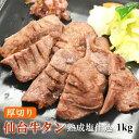 仙台名物厚切り牛たん 肉厚 塩仕込み牛タン 1kg(250gx4パック) 長期熟成 送料無料