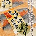 国産【しめ鯖 野菜漬け】100gx2枚入りが2パックしめさば/サバ/さば/