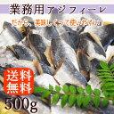 マアジ【腹骨取り】15gサイズが500g!調理しやすくて食べやすい!お弁当にもぴったりサイズ