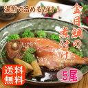 【こだわりの本格味】金目鯛の煮付けたっぷり5尾セット【お歳暮・ギフトにも】キンメダイ/きんめだい/煮つけ/送料無料/