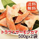 甘塩【トラウトサーモン カマ】/ たっぷり1キロ(500gx...