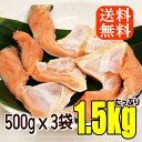 甘塩【銀鮭カマ】/ たっぷり全部で1.5キロ(500gx3袋)/脂のり抜群/送料無料/さけ/サケ/鮭/