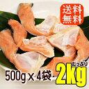 甘塩【銀鮭カマ】/ たっぷり全部で2キロ(500gx4袋)/脂のり抜群/送料無料/さけ/サケ/鮭/