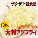 長崎県産アジ・国産大麦使用のBIGアジフライ1個100gx10個入/あじ