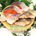 【初回お試し】骨取切身3種 真鱈 秋鮭 ほっけ5切れずつ3魚種で15切れ 送料無料 たら さけ ほっけ