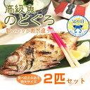 父の日【高級魚「のどぐろ」丸ごと】300-400g 約28c...