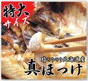 【お歳暮ギフト・年越しに】北海産 脂ノリノリ!!【3枚入980円】【冷凍同梱可】