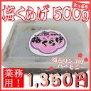 【業務用】<梅くらげ500g(ウメクラゲ/うめくらげ)>【冷蔵便・冷凍便同梱可】【P25Apr15】