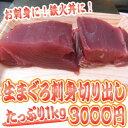 【訳あり!業務用】【魚屋卸価格】(鮪・まぐろ)【冷凍・冷蔵便同梱可】【訳あり】