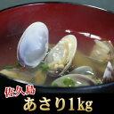 【お歳暮ギフト・年越しに】海鮮バーベキュー・BBQにも!<佐久島のいっぱいあさり(アサリ)1kg>日本一!【冷凍・冷蔵便同梱可】【10P28Sep16】