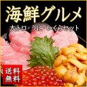 【プレゼントに最適】送料無料<魚屋さんの海鮮グルメセット・自...