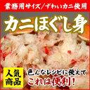 【業務用】嬉しいたっぷりサイズ♪<高級食材ズワイガ二のほぐし...