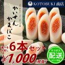 【丸善】海鮮かまぼこ【自由に選べる6本セット】【お試し用】海鮮うに/サーモン/ツナ