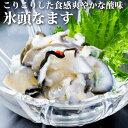 【東京都知事賞受賞】 氷頭(ひず) とは鮭の軟骨の酢漬