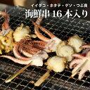 海鮮バーベキューセット 海鮮 花見 バーべキュー BBQ 【送料無料】4種16本の海鮮串焼きセット