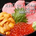 【送料無料】大トロ、濃厚うに、大粒いくら醤油漬けセット 魚屋...