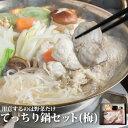 【送料無料】梅コース◆国産!活とらふぐてっちり鍋セット3人前...