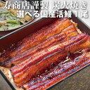 【国産鰻】ギフトや贈り物にも人気:鰻の本場!愛知、鹿児島、静...