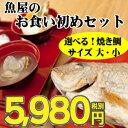 魚屋のお食い初めセット(鯛、はまぐり、ボイル蛸、有頭海老、祝...