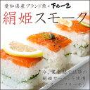 国産(愛知県産)ブランド魚!絹姫サーモン(きぬひめ)の自家製...