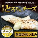 ◆送料無料◆北海道とろりんチーズ(10g×50個) ナチュラルチーズを鱈シートで包みました