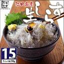 【送料無料】 広島産 生しらす 食べきりサイズ50g×15パ...