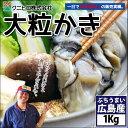 全国お取り寄せグルメ広島食品全体No.13