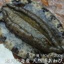 【瀬戸内産】天然活あわび1個180g~200g(冷蔵便)[メール便:不可]