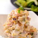 【マリンフーズ】カナダホッキ貝入りシーフードサラダ1Kg(冷蔵便)[メール便:不可]