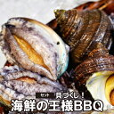BBQ 3種の貝 詰合せ 海鮮の王様 海鮮�