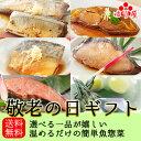 本格魚惣菜≪Bコース≫おじいちゃん、おばあちゃんに感謝を贈る 敬老の日特別詰合せ【