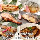 西京焼・煮魚詰合せ『心』≪煮魚3種類・西京焼3種類≫ 【御歳暮 内祝 誕生日祝い 惣菜