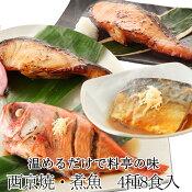 焼魚・煮魚詰合せ『雅』≪煮魚2種類・西京焼2種類≫ 【送料無料】