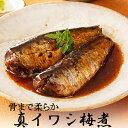 真いわし梅煮【5パック入 × 3袋】【煮魚 魚 惣菜 冷凍食品】