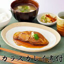 カラスカレイ煮付【3パック入×1袋】/煮魚 惣菜 冷凍
