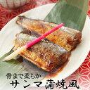 丸ごとさんま蒲焼き【5パック入× 3袋】【煮魚 魚 惣菜 冷凍食品】