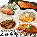 本格魚惣菜詰合せ≪煮魚・焼魚・西京焼 合計10食入≫[ お歳...