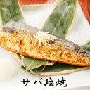 サバ塩焼<1切×2パック入>[ 煮魚 魚 惣菜 さば 鯖 お...