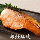 銀鮭塩焼<1切×2パック入>[ 焼魚 魚 惣菜 総菜 おかず 冷凍食品 真空パック 個包装 湯煎 さけ サケ ]