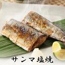 さんま塩焼【約90g×2入】【焼き魚 惣菜】