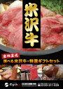 【送料無料】米沢牛 景品目録セット 1万円コース】...