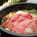 米沢牛肩ロース【すき焼き用】 500g(3〜4人前) 【冷蔵便】【米沢牛/牛肉/黒毛和牛/