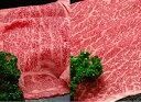 米沢牛 御中元 2018 ギフト プレゼント 上 すき焼き 愛盛り セット 肩 ロース 特選 300g + モモ 肩300g