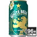 【キャッシュレス5%還元対象】ホワイトベルグ 350ml×4ケース(96本) 【送料無料※一部地域は除く】